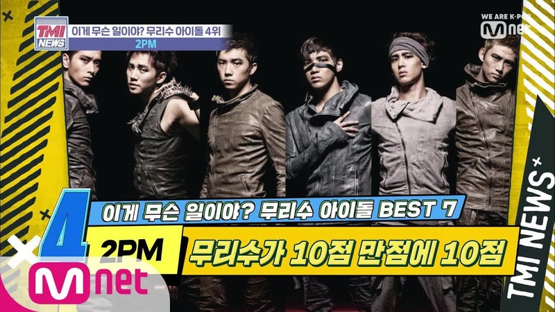 Mnet TMI NEWS [18회] 매력만큼은 10점 만큼에 100점 '2PM' 191016 EP.18