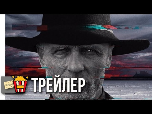 МИР ДИКОГО ЗАПАДА (Сезон 3) — Русский трейлер 2 (Субтитры) | 2016 | Новые трейлеры