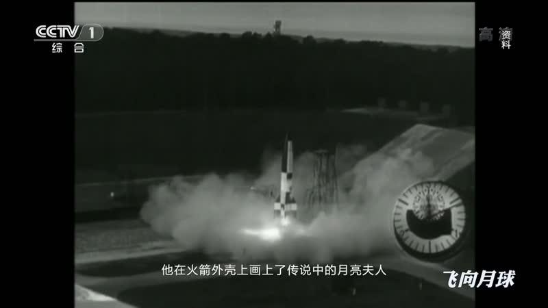 Полёт на Луну 1 я серия 《飞向月球》第一集 往事千年 ¦ CCTV纪录