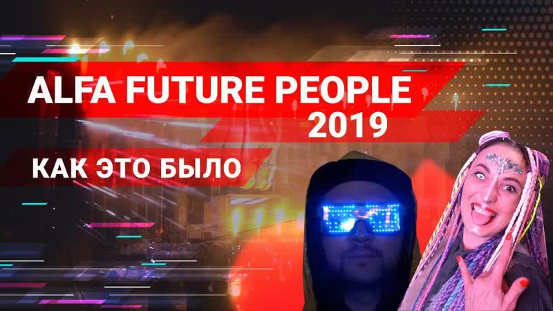 Alfa Future People 2019. Как это было