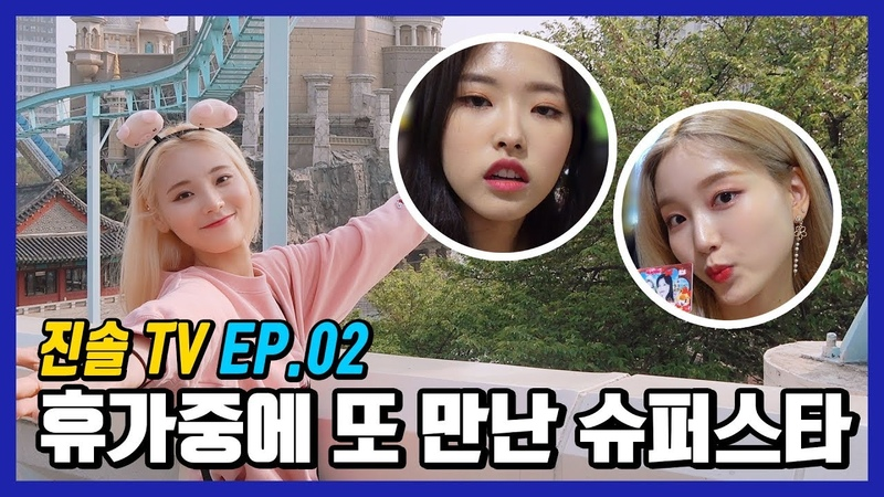 [진솔TV] EP.02 휴가중에 또 만난 슈퍼스타