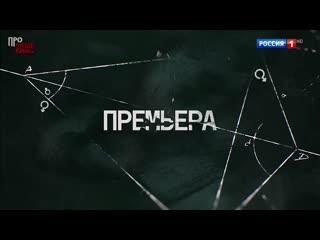 Теорема Пифагора  (2020) 1-8 серия Анонс