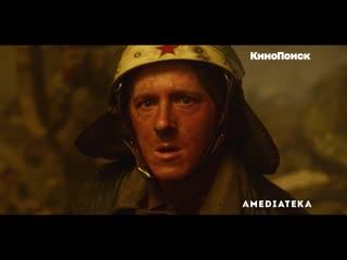 Трейлер сериала Чернобыль: смотрите по подписке КиноПоиск + Амедиатека