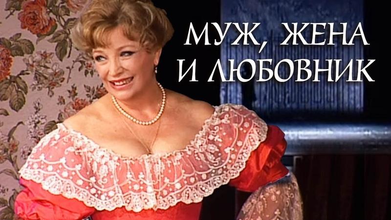 Муж, Жена и Любовник (2007) Спектакль, комедия @ Русские сериалы