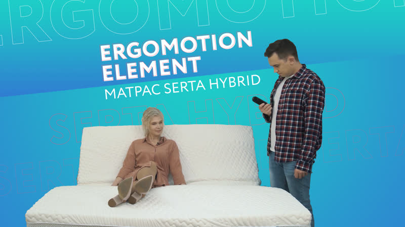 Аскона. Блог. Ergomotion Element и матрас Serta Hybrid