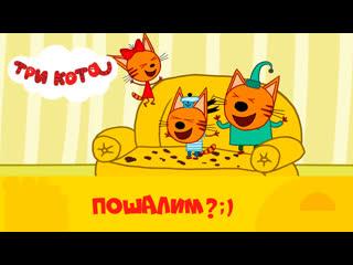 Смотрим дома: Три кота на CTC Kids (31-40 серии)