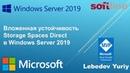 Вложенная устойчивость Storage Spaces Direct в Windows Server 2019