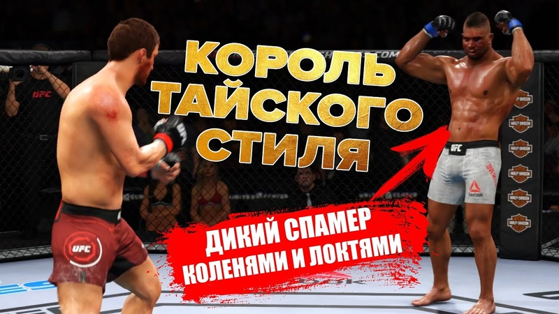 СМОГУ ЛИ Я ПОБЕДИТЬ КОРОЛЯ ТАЙСКОГО СТИЛЯ в СТОЙКЕ за БОЙЦА С в UFC 3