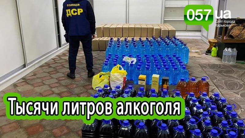 ОПГ организовала подпольное производство алкоголя в Харькове