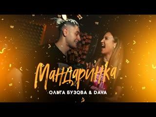 Премьера! Ольга Бузова feat. DAVA - Мандаринка (Mood Video) Дава ft.и