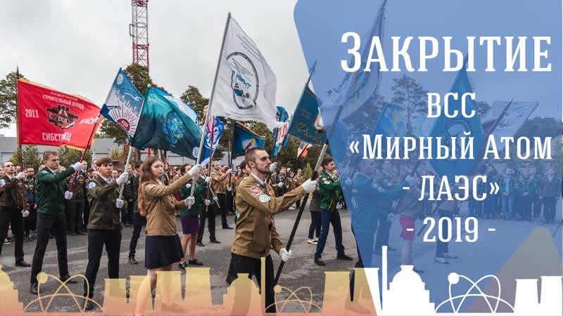 Закрытие ВСС Мирный Атом - ЛАЭС 2019