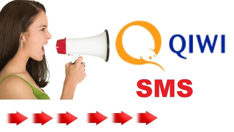 Qiwi com Не приходит SMS код от QIWI Выход найден для QIWI
