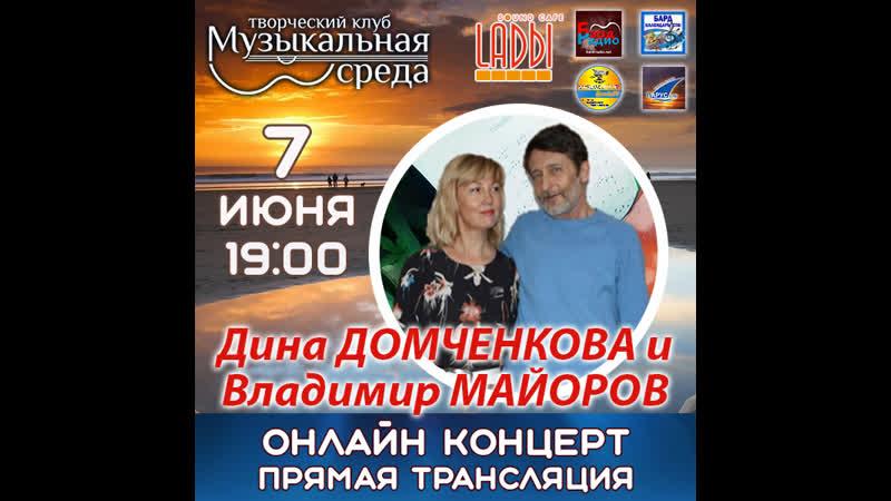 Дуэт Счастливый билет Дина Домченкова и Владимир Майоров