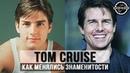 Том Круз от 1 до 55 лет - Tom Cruise From 1 To 55 Years Old