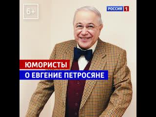 Юмористы поздравляют Евгения Петросяна с днём рождения  Россия 1