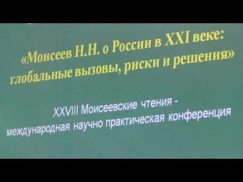 Анонс мероприятий РАН посвященных наследию Моисеева Н Н Глобальная волна