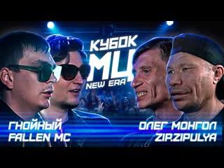 КУБОК МЦ: ГНОЙНЫЙ х FALLEN MC vs ОЛЕГ МОНГОЛ х  | DANCE BARS (NEW ERA)