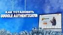 Подключение Google Authenticator на аккаунт Radmir RP Подробная информация