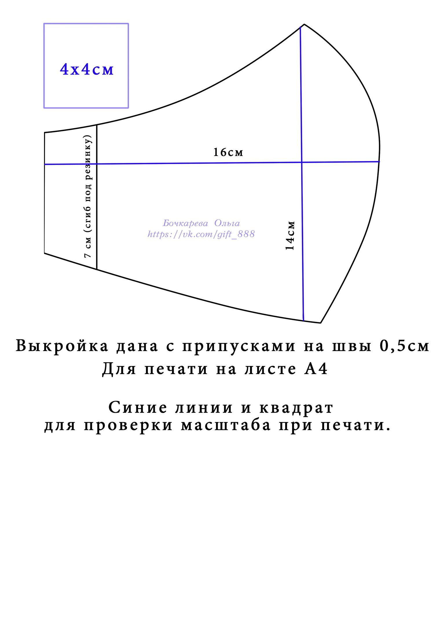 Шитье - Страница 4 ZS6NjG1SiDM