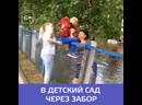 В Благовещенске детей передавали в садик через забор Москва 24