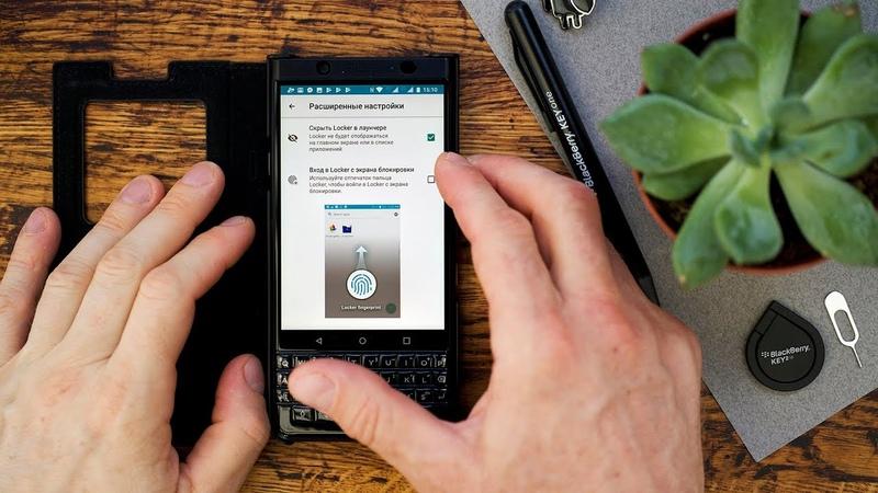 Как скрыть BlackBerry Locker и спрятать все приватные приложения