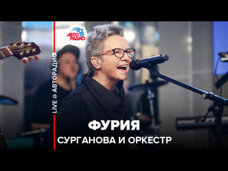 Сурганова и Оркестр - Фурия (LIVE @ Авторадио)