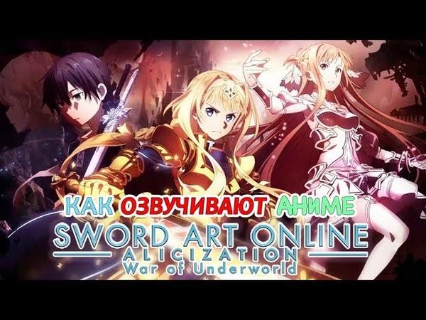КАК ОЗВУЧИВАЮТ АНИМЕ Sword Art Online Alicization: War of Underworld | САО Алисизация