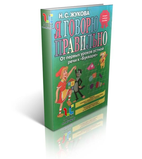 УРОКИ ЛОГОПЕДА Эти специализированные книги для исправления произношения настолько просто и обстоятельно написаны, что пользоваться ими могут и логопеды, и педагоги, и родители. Несколько