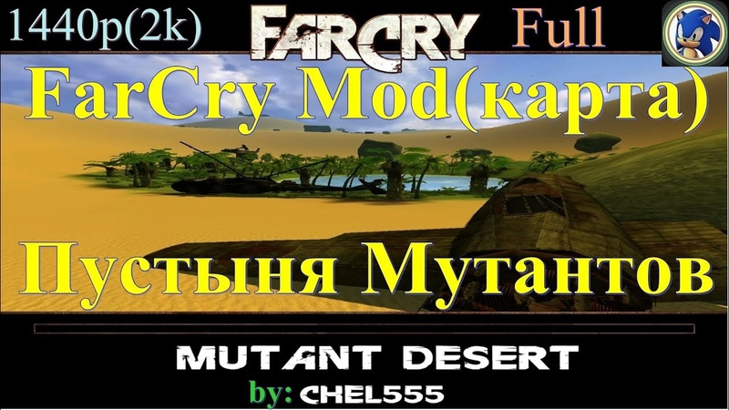 FarCry Mod(карта)-Mutant Desert(Пустыня Мутантов_Full_1440p
