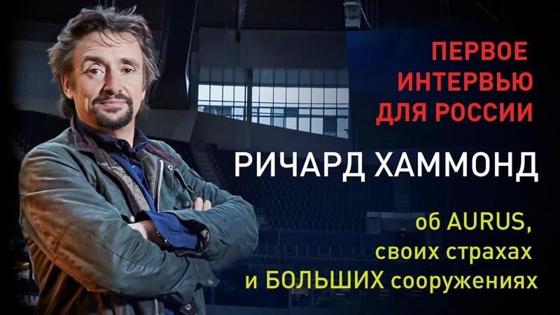 РИЧАРД ХАММОНД об AURUS Новой передаче на Discovery и своих страхах ЭКСКЛЮЗИВ
