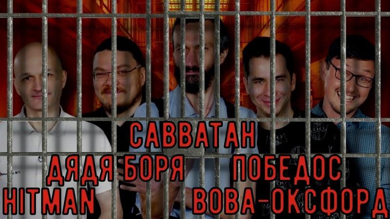 Как Савватан Дядя Боря Победос Hitman и Вова Оксфорд в тюрьму попали Борис Трушин