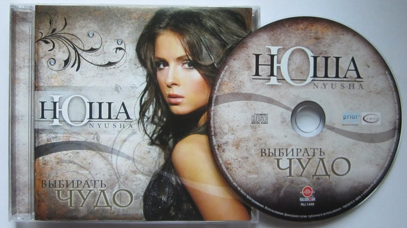 Нюша - Выбирать чудо / распаковка cd /