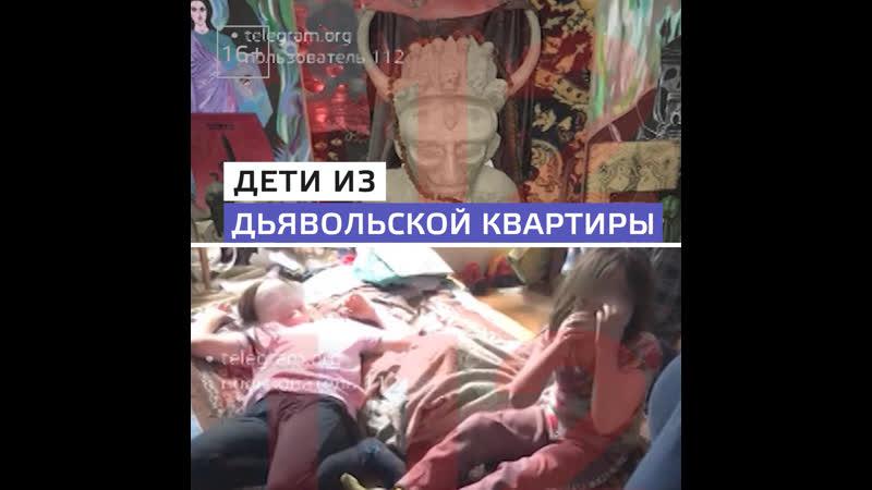 Последние новости о найденных в дьявольской квартире детях Москва 24