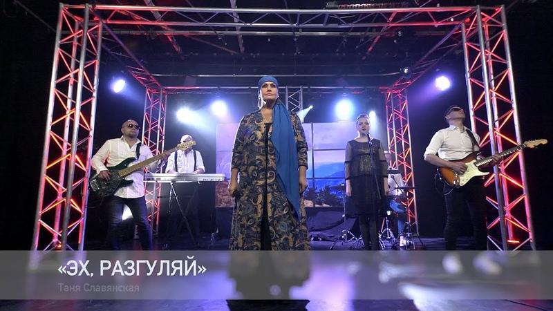 Таня Славянская - «Эх, разгуляй!» Россия шансон деньроссии