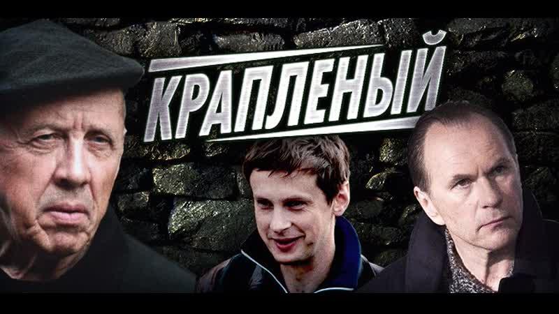 LIVE новинки кино Кр@плеHый - 2Ol2 г (16) HD Сезон 1 Часть 2 (с 9 по 16 серии)