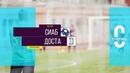 Общегородской турнир OLE в формате 8х8 XII сезон СИАБ Доста