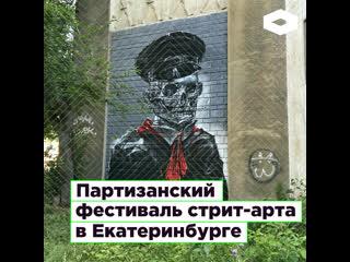 Партизанский фестиваль уличного искусства прошёл в Екатеринбурге | ROMB