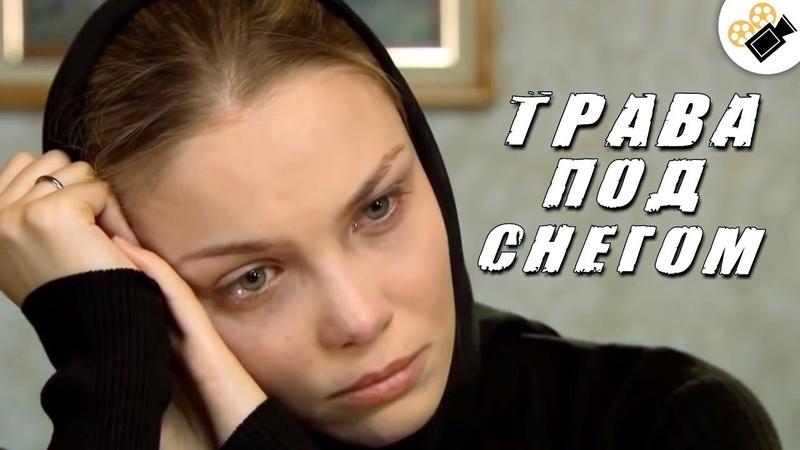 ЭТОТ ФИЛЬМ СТОИТ ПОСМОТРЕТЬ Трава под Снегом Все серии подряд Русские мелодрамы сериалы HD