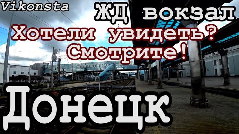 Реальный Донецк 2019! ЖД Вокзал Сегодня! Цены на ЖД рынке!