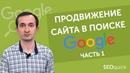 Как продвинуть сайт в Google ч.1 Алгоритмы ранжирования Гугл