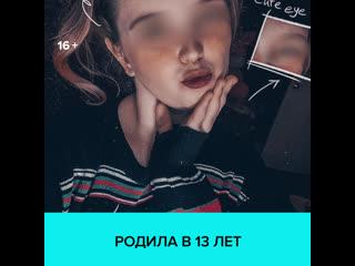 Школьница родила в 13 лет и завела блог, чтобы другие не повторяли её ошибок  Москва 24