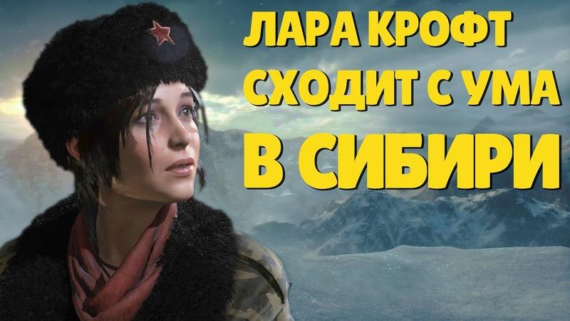 Пробежка по сюжету Rise Of The Tomb Raider В поисках русской души