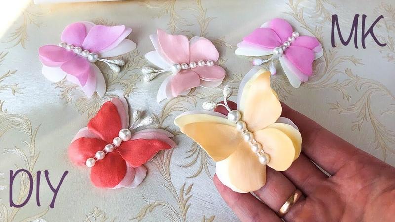 Бабочки из фоамирана Заколка Резинка Мастер класс объемная бабочка 3D How to make butterflies