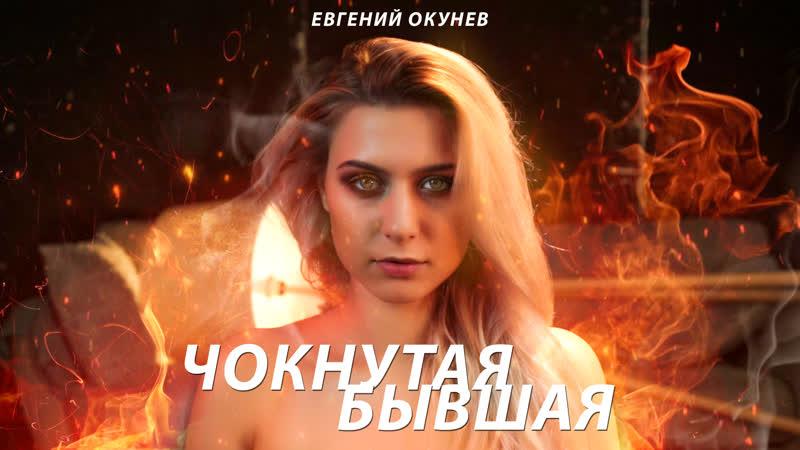 Евгений ОКунев Чокнутая Бывшая Премьера Клипа Песня Для Бывшей