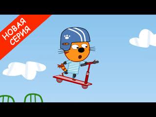 Три Кота | Коржик  звезда | Серия 145 | Мультфильмы для детей