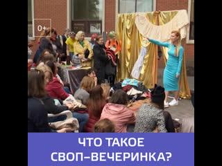 В Москве проходят своп-вечеринки, где бесплатно меняются б/у вещами  Москва 24