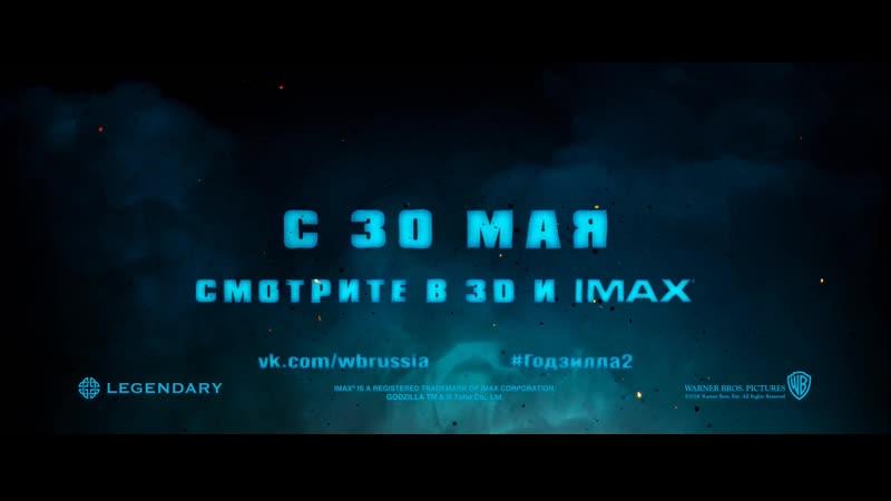 Годзилла-2: Король монстров 12 ,3D