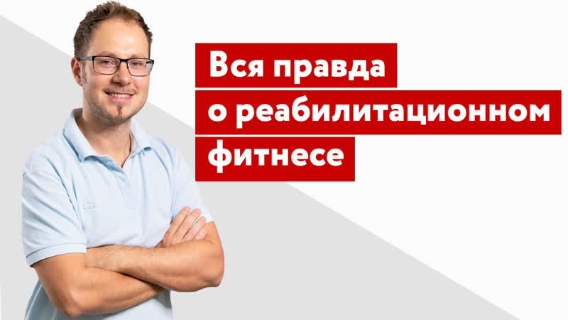 Семинар Георгия Темичева Вся правда о реабилитационном фитнесе