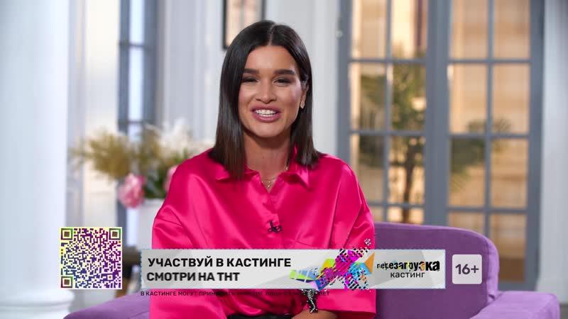 Кастинг в шоу Перезагрузка в СПб