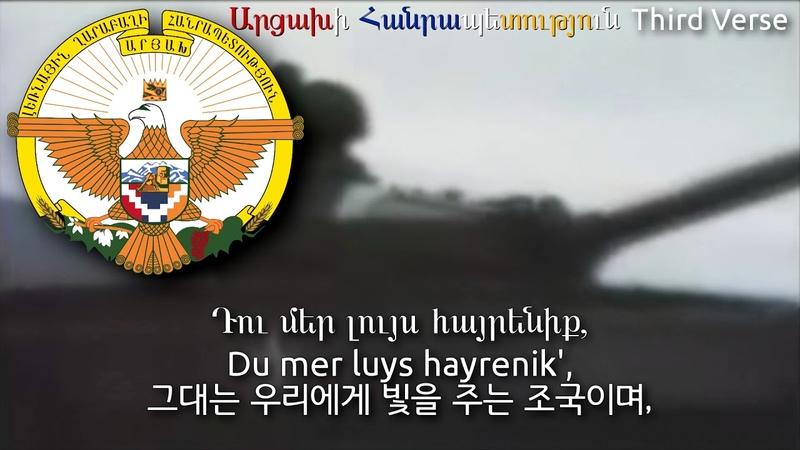 National Anthem of Artsakh Republic - Ազատ ու անկախ Արցախ (artsakh anthem, 아르차흐 공화국의 국가)